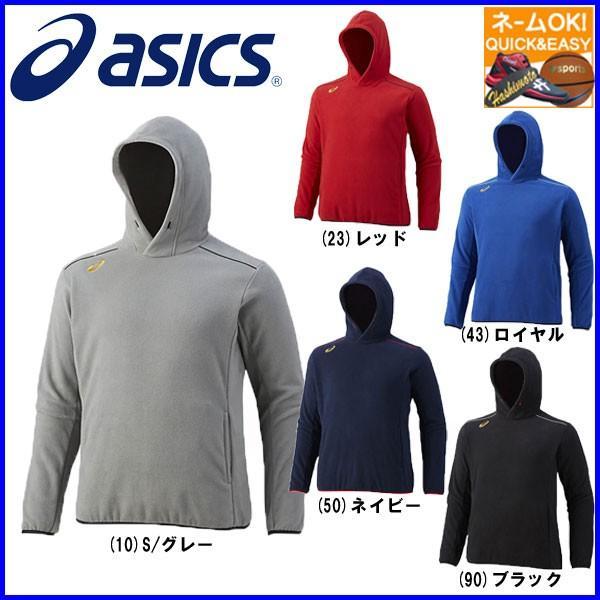 名入れ刺繍OK アシックス 野球 ソフトボール トレーニングウェア ジャージ フリースパーカ BAW211