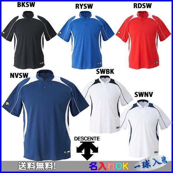 ◇名入れ刺繍OK デサント 野球 ソフトボール プラクティスシャツ ベースボールシャツ DB-110B