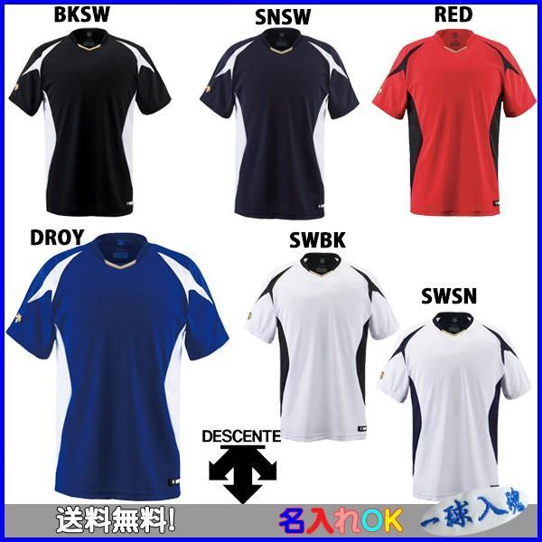 ◇名入れ刺繍OK デサント 野球 ソフトボール プラクティスシャツ ベースボールシャツ DB-116