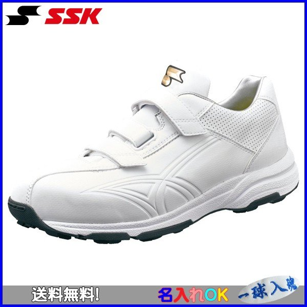 ☆ 名入れOK  SSK 野球 ソフトボール トレーニングシューズ スターランナーV SSF5000-1010