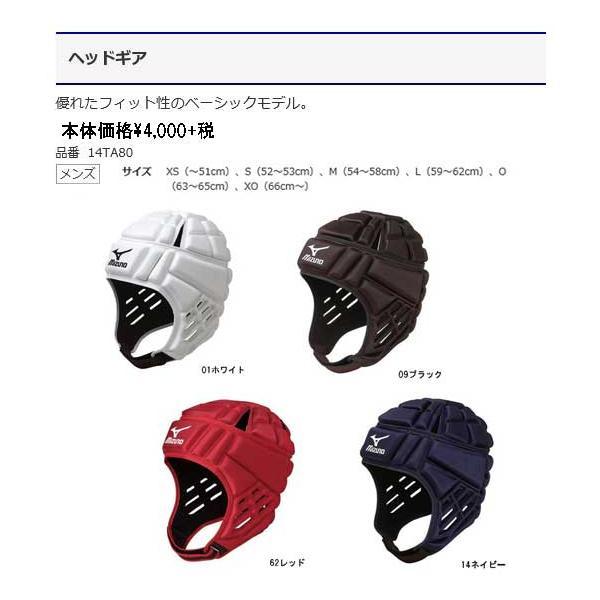 ヘッドギア ラグビー IRB公認・日本ラグビーフットボール協会認定ヘッドギア ミズノ 14TA80 現品限り