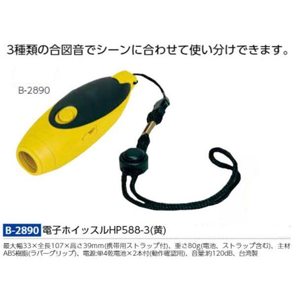 電子ホイッスルHP588-3  3音ホイッスル(ピー・ビー・ぴりりりり)トーエイライト B-2890