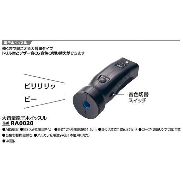 大音量電子ホイッスル トリル音とブザー音の2音の切り替え可能 モルテン RA0020