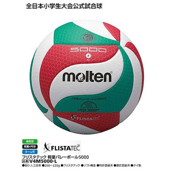 フリスタテック小学生用4号軽量試合球 モルテン V4M5000L 全日本小学生大会公式試合球
