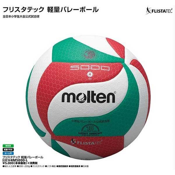 チームユース6個1組小学生用4号軽量試合球 モルテン V4M5000L 全日本小学生大会公式試合球