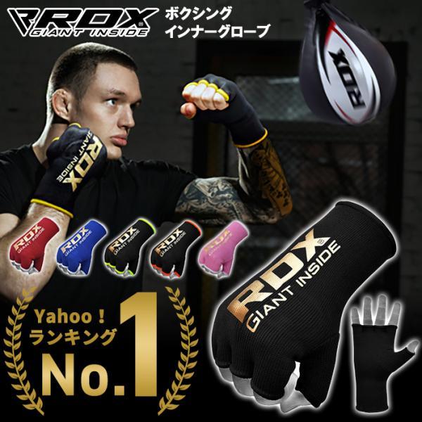 インナーグローブRDXHY簡単バンテージ装着型ボクシング総合格闘技保護高品質伸縮洗える通気性男女兼用初心者上級者正規品メール便