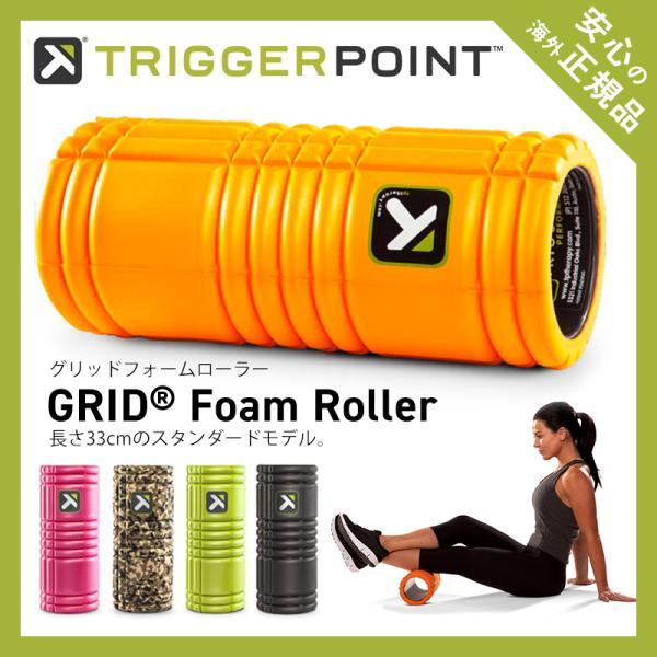 送料無料 TriggerPoint トリガーポイント グリッドフォームローラー 1.0 筋膜リリース セルフマッサージ sportsimpact