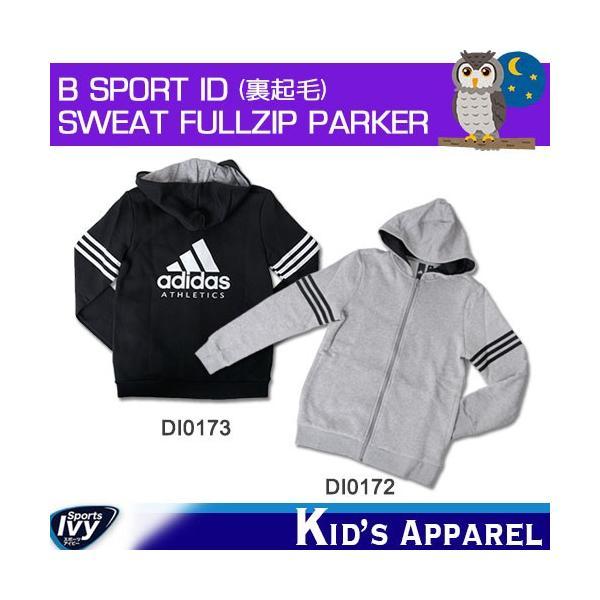 アディダス adidas パーカー キッズ B SPORT ID スウェット フルジップパーカー (裏起毛) DI0172 DI0173 sportsivy