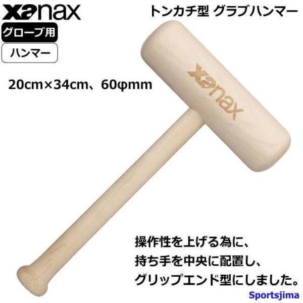 ザナックス グラブハンマー 野球グローブ用 硬式 軟式 ソフトボール グローブ ミット ハンマー BGF27 トンカチ型 木製 木槌 xanax