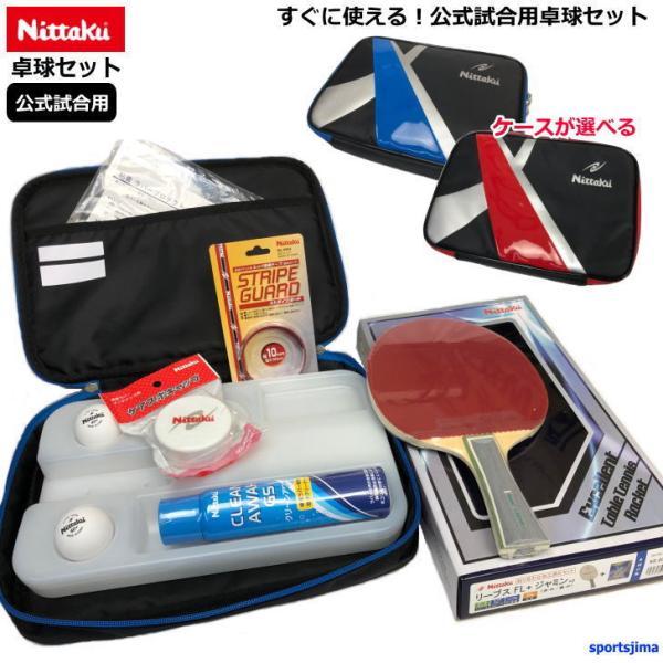卓球 ラケット セット 公式 試合用 ニッタク シェイク ラバー ケース NITTAKU オールラウンド用 フルセット ボール(練習用) 2個付き