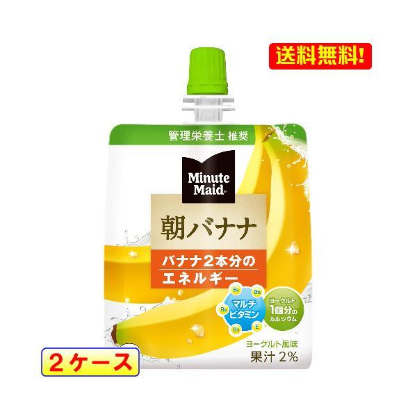ミニッツメイド朝バナナ (180gパウチ*6本入)2ケース (Minute Maid)[あさ バナナ エネルギー 栄養 補給 果汁 コカコーラ]