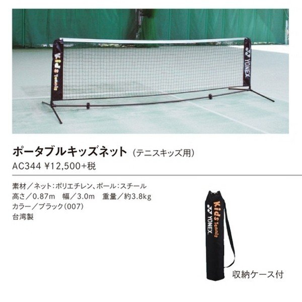 ff6a2de01d1311 YONEX-ヨネックス ポータブルキッズネット/簡易式ネット(テニスキッズ用) テニス