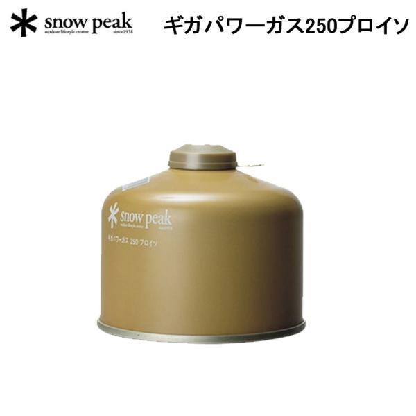 スノーピーク ギガパワーガス250プロイソ GP-250GR アウトドア キャンプ ガス 金缶 ガスカートリッジ