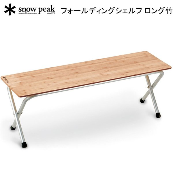 スノーピーク フォールディングシェルフ ロング竹 LV-066TR 【送料無料】 アウトドア キャンプ テーブル 棚 ベンチ