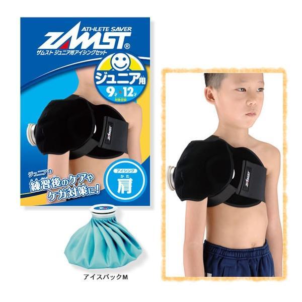 ザムスト オールスポーツサポーターケア商品 ジュニア用アイシングセット 肩(377603)