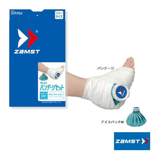 ザムスト オールスポーツサポーターケア商品 アイシング用バンデージ エルウェーブセット(378303)