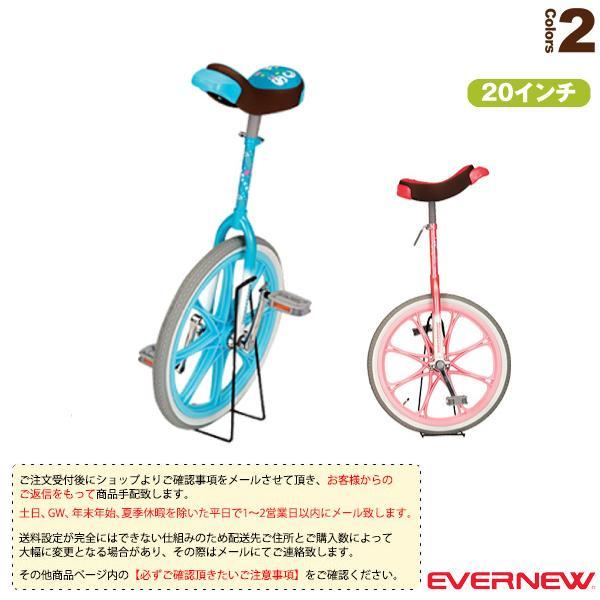 エバニュー ニュースポーツ・リクレエーション設備・備品  [送料別途]一輪車 20/エアタイヤ(EKD344)