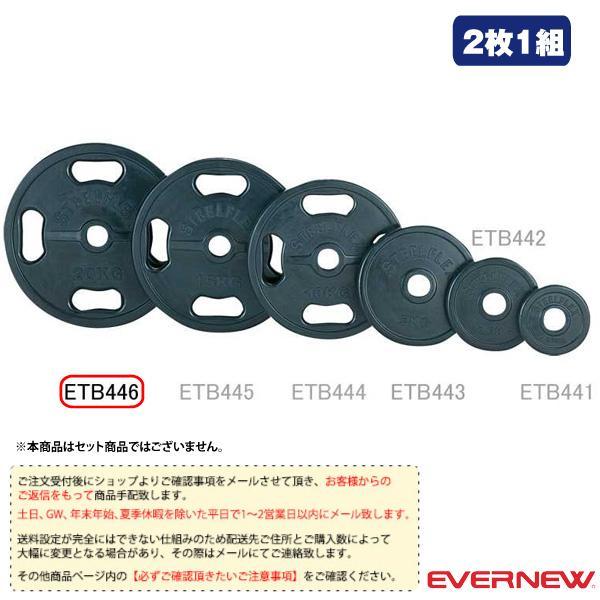 エバニュー オールスポーツトレーニング用品  [送料別途]50φラバープレート 20kg/2枚1組(ETB446)