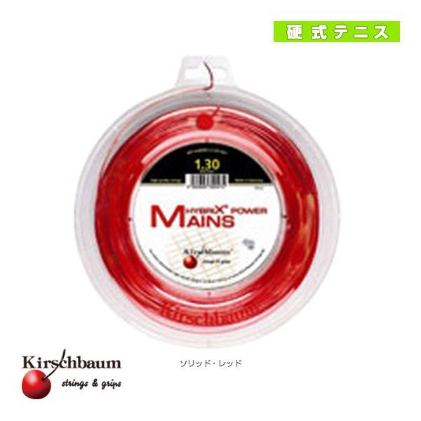 キルシュバウム   Hybrix Power/ハイブリックス・パワー(HYBRIX-POWER)(ポリエステル×ナイロンマルチハイブリッド)ガット