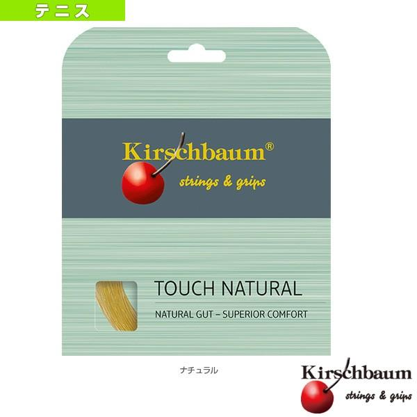 キルシュバウム テニスストリング(単張)  Touch Natural/タッチ・ナチュラル(TOUCH-NATURAL)(ナチュラルガット)