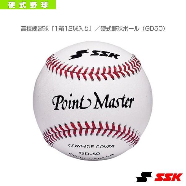 エスエスケイ 野球ボール  高校練習球『1箱12球入り』/硬式野球ボール(GD50)