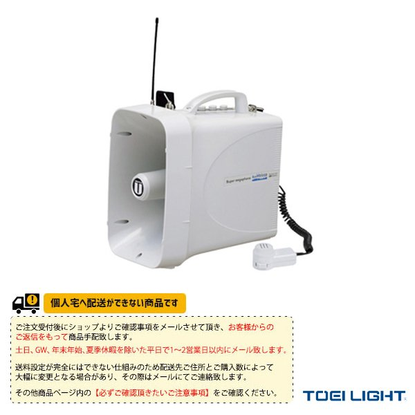 TOEI(トーエイ) 運動場用品設備・備品  [送料別途]拡声器TWB300N(B-3942)