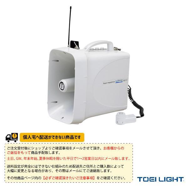 TOEI(トーエイ) 運動場用品設備・備品  [送料別途]ワイヤレスメガホンTWB300(B-3943)