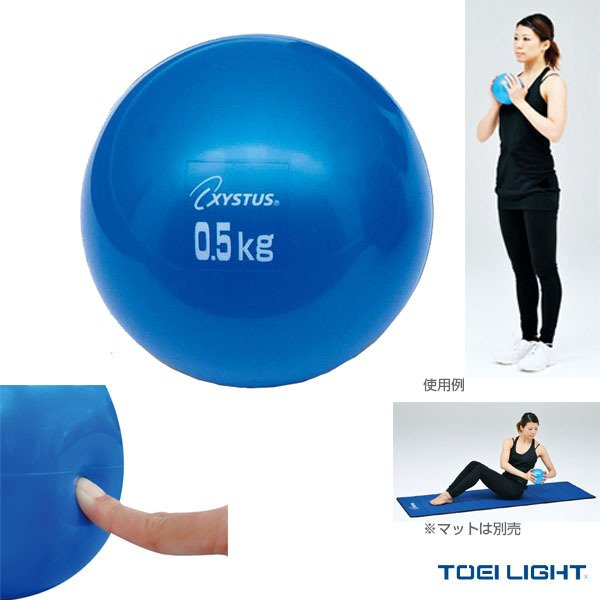 TOEI(トーエイ) フィットネストレーニング用品  ソフトメディシンボール0.5kg(H-7163)
