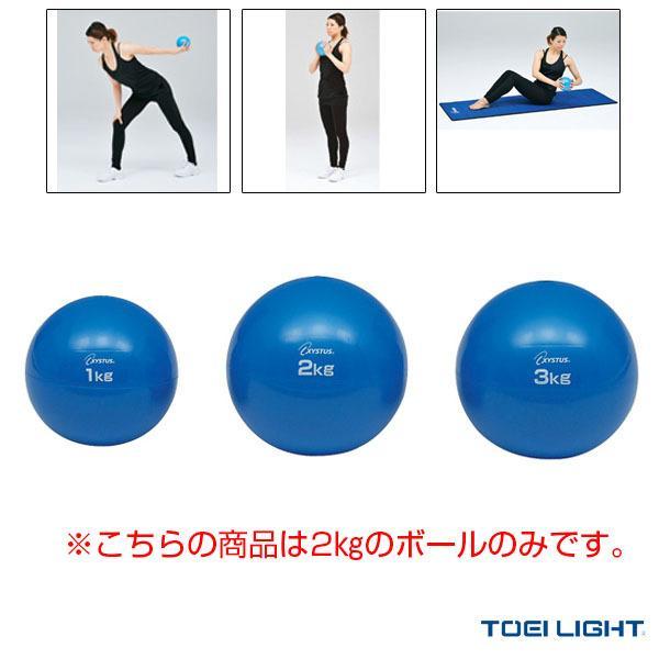 TOEI(トーエイ) フィットネストレーニング用品  ソフトメディシンボール2kg(H-7251)