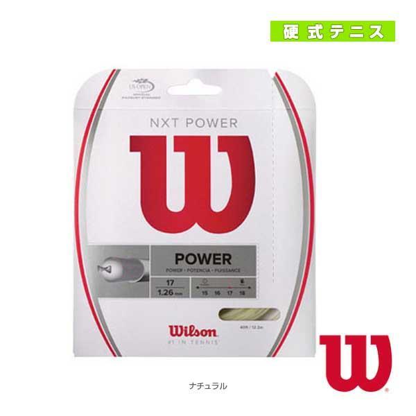 ウィルソン テニスストリング(単張)  NXT POWER(WRZ941600/WRZ941700/WRZ941800) ガット