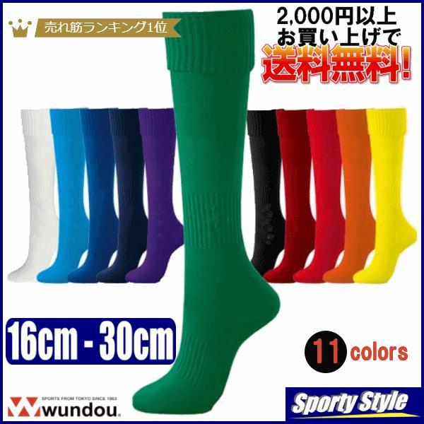 サッカーソックス ストッキング 靴下 11色 ジュニア 大人 キッズ 無地 wundou P10|sporty-style