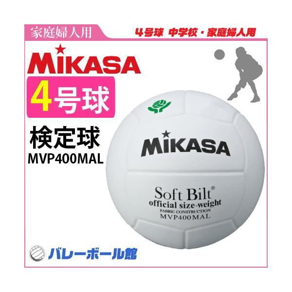 MIKASA ミカサ 20%OFF バレーボール4号 検定球 全国ママさんバレーボール連盟 大会公式試合球 MVP400