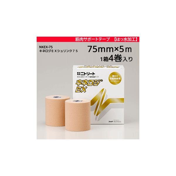 ニトリート 日東メディカル キネシオテープ テーピング キネロジEX 撥水タイプ 75mm×5m 1 箱:4巻入り NKEX-75