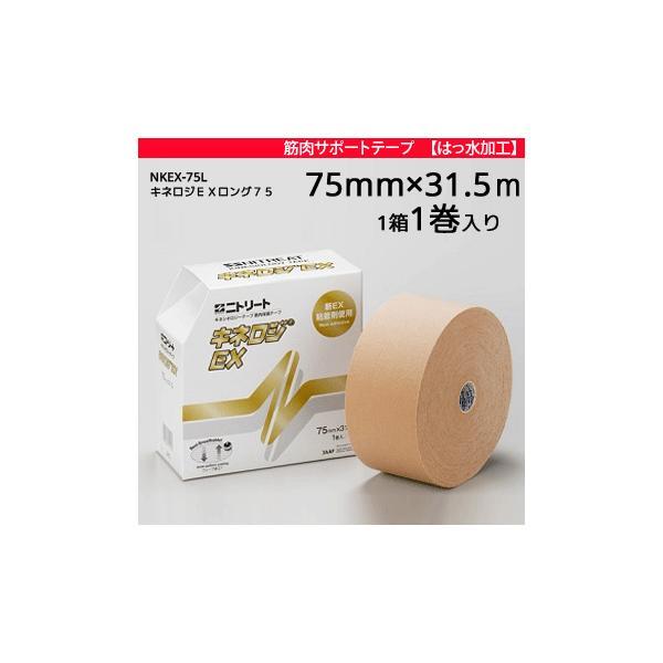 ニトリート 日東メディカル キネシオテープ テーピング キネロジEX 撥水タイプ 75mm×31.5m 1 箱:1巻入り NKEX75L