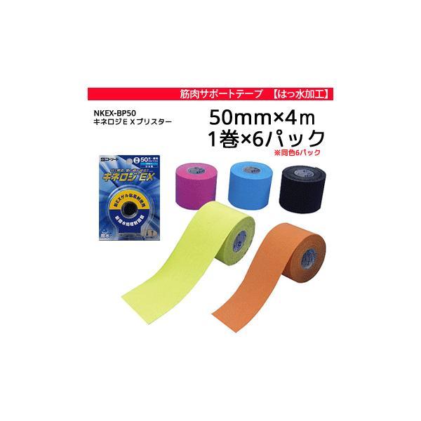 ニトリート 日東メディカル キネシオテープ カラー テーピング キネロジEXブリスター 撥水タイプ 幅50mm×長さ4m  1巻×6パック NKEX-BP50