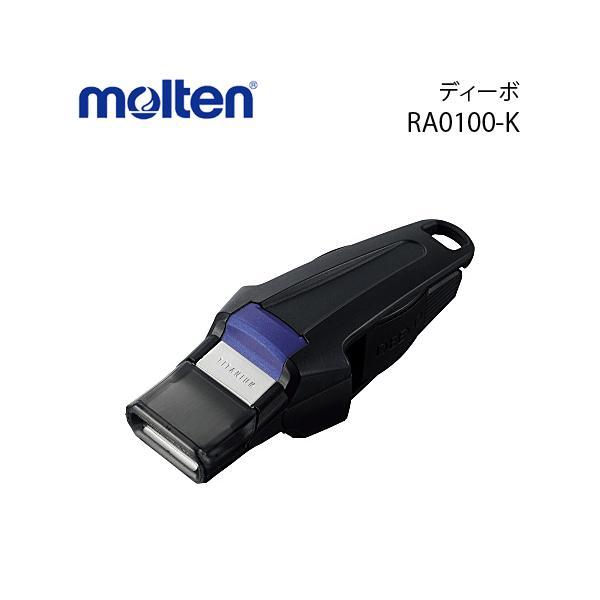 モルテン バレーボール用ホイッスル ディーボ  笛 審判用品 レフリー  RA0100-K