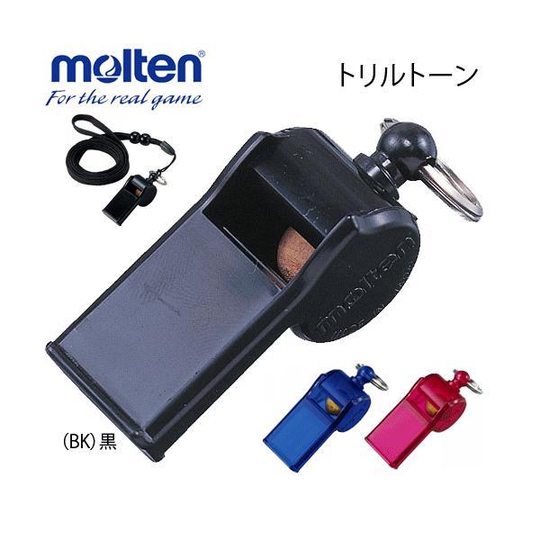 モルテン molten バレーボール ホイッスル 笛 トリルトーン バレー用品  3個までメール便可