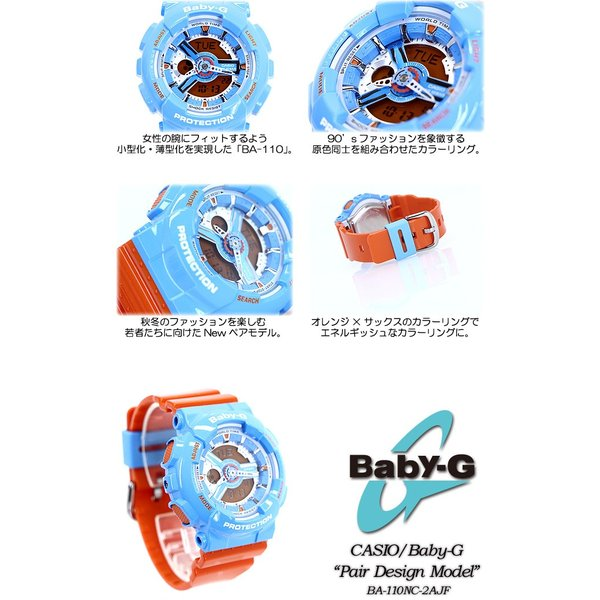 Baby-G ベビーG ペアデザインモデル  BA-110NC-2AJF G-SHOCK & BABY-G|spray|03
