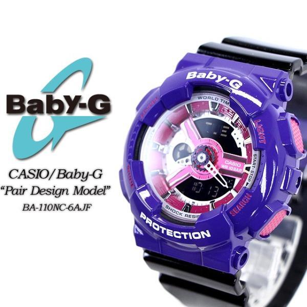 Baby-G ベビーG ペアデザインモデル  BA-110NC-6AJF G-SHOCK|spray