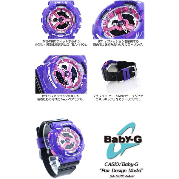 Baby-G ベビーG ペアデザインモデル  BA-110NC-6AJF G-SHOCK|spray|03