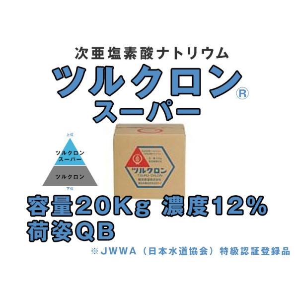 ツルクロン 20Kg 12% QB 次亜塩素酸ナトリウム 鳥インフルエンザ ノロウイルス 食中毒 O-157 対策 spring-store-y