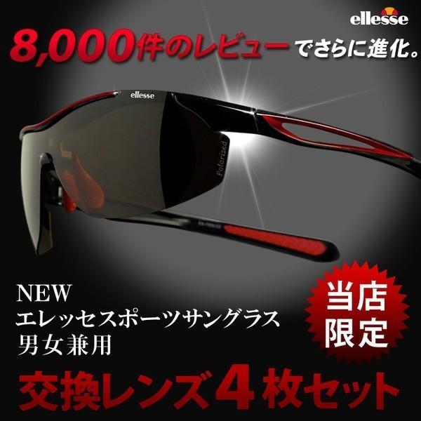 スポーツサングラス メンズ レディース 偏光サングラス エレッセ UVカット ゴルフ ランニング ellesse ES-7002|sptry