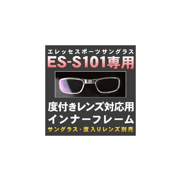 ES-S101専用インナーフレーム ※度入りレンズ、サングラス本体は付いていません