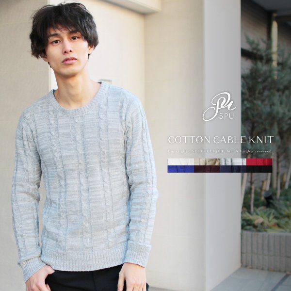 ケーブル ニット メンズ セーター 2017 AW 新作 リニューアル メンズ ケーブル編み Vネック / クルーネック 綿ニット メンズファッション|spu