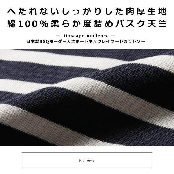 バスクシャツ ボーダー カットソー メンズ 日本製 BSQ度詰 天竺 レイヤード ボートネック|spu|03