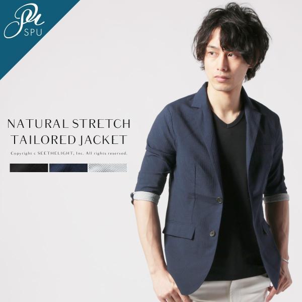 メンズ ジャケット メンズファッション 綿麻 ナチュラル ストレッチ シアサッカー 七分袖 テーラード ジャケット SPU スプ|spu