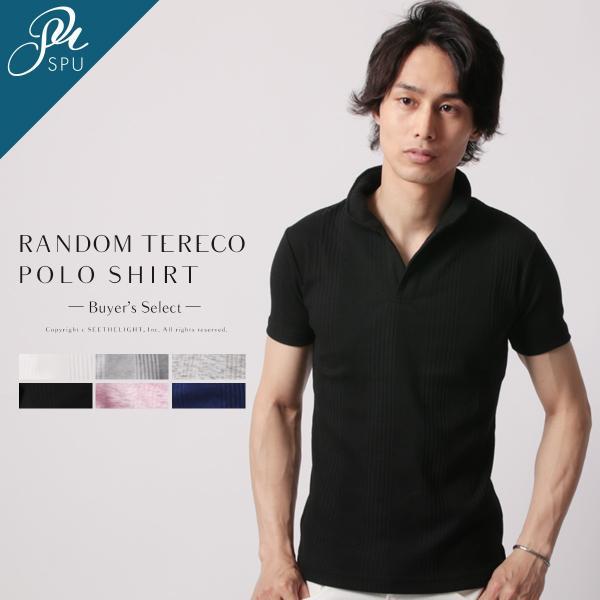 ポロシャツ メンズ ランダムテレコ テレコ スキッパー 半袖 ポロシャツ Buyer's Select バイヤーズセレクト|spu