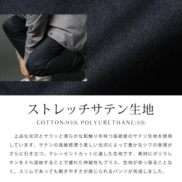 日本製 コーマ高密度サテンストレッチ クレッセントカット パンツ メンズ|spu|04