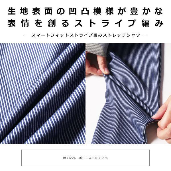ストライプ シャツ メンズ 長袖 ストレッチ スマートフィット カジュアルシャツ|spu|02