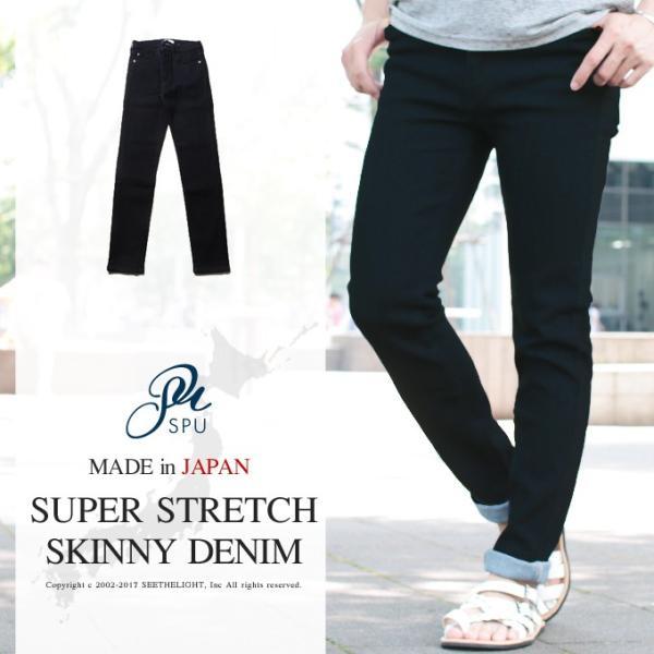 スキニー メンズ デニム メンズ スキニーデニム メンズ日本製 パンツ ストレッチスキニー SPU スプ|spu